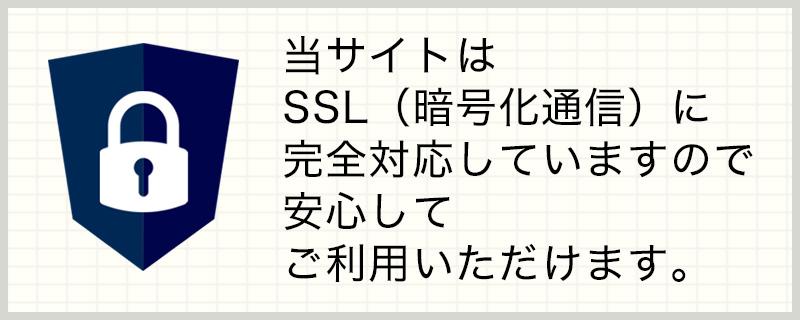 当サイトは完全SSL対応済みで安全安心!