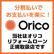 石井角弘商店はオリコリフォームローン加盟店です。