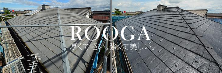 「もしも…」のトラブルに備えて、屋根工事は「全日本瓦工事業連盟第三者賠償保険制度」に加入している当店へ