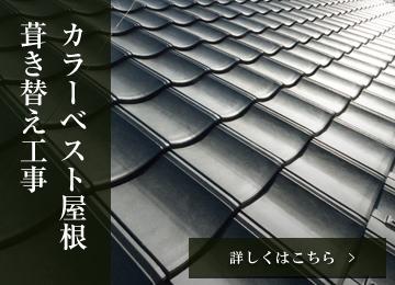 カラーベスト屋根葺き替え工事