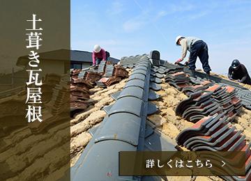 土葺き瓦屋根