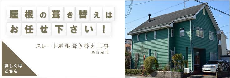 土葺き瓦屋根葺き替え工事