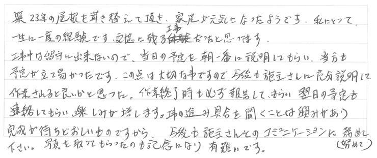 土葺き葺き替え工事犬山voice