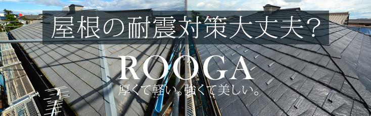 屋根の耐震工事ROOGA